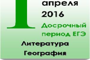 Экзамены по выбору досрочного периода ЕГЭ-2016  по литературе и географии