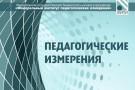 Журнал «Педагогические измерения»